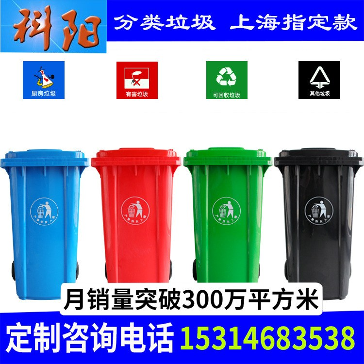 上海垃圾桶大号分类240升塑料商用室外工业带盖小区环卫垃圾筒
