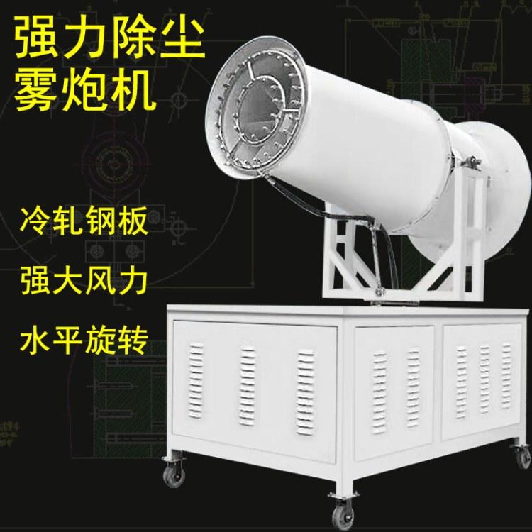 遥控 手动型雾炮机 环保除尘风送式喷雾机 全自动远程喷雾机