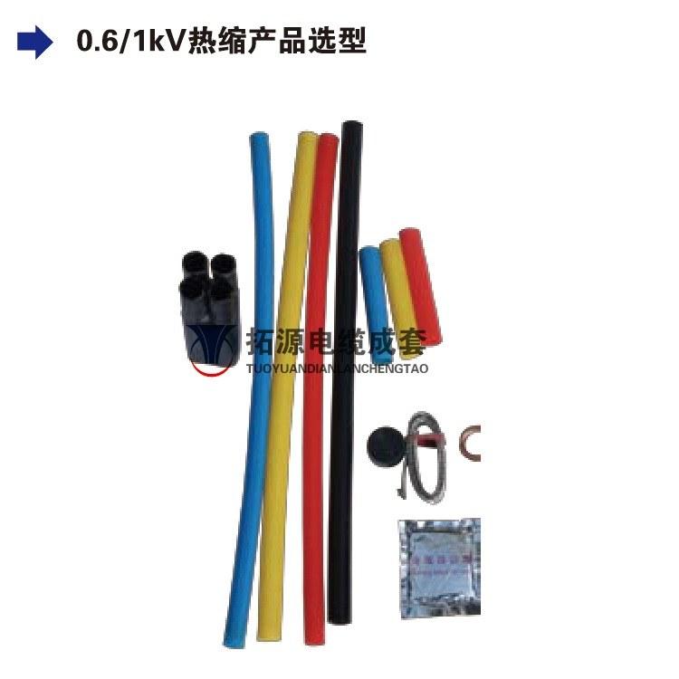 【拓源电缆】专业生产电缆0.6/1kV热缩终端 热缩终端批发 重量轻设计防水 质优价廉 厂家直销