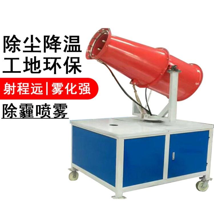 新款环保机械设备 工地除尘喷雾机 工地设备遥控高射程除尘雾炮机
