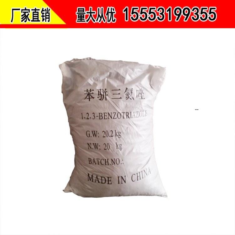 缓蚀剂苯丙三氮唑 T706防锈剂苯骈三氮唑价格