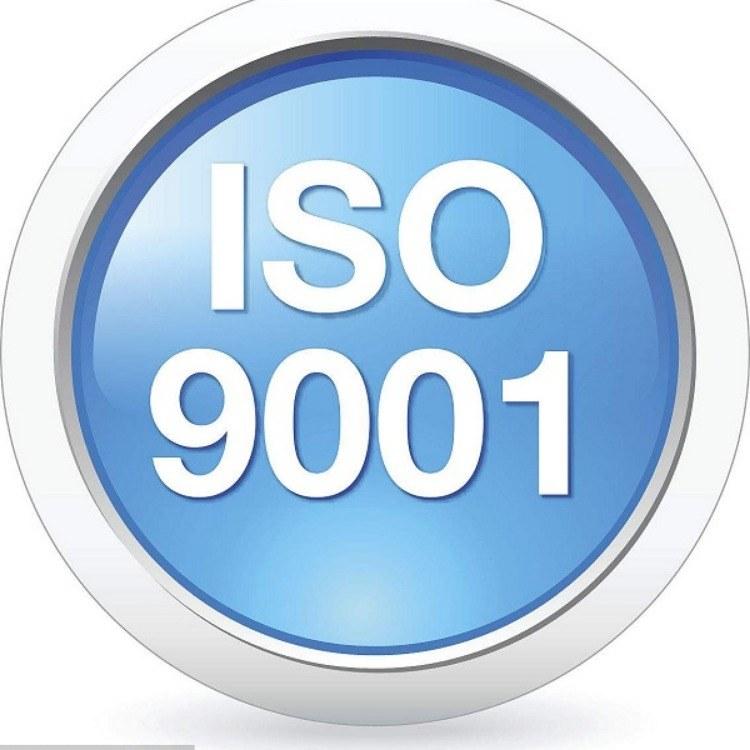 佛山三水iso9001认证流程与意义