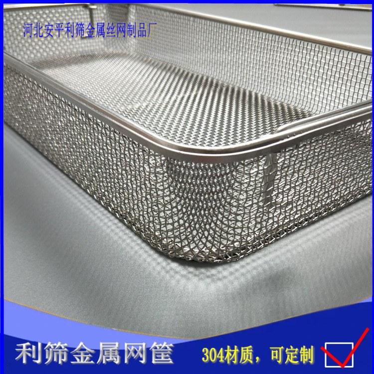 医用消毒筐  不锈钢网筐网篮 316材质实体厂家