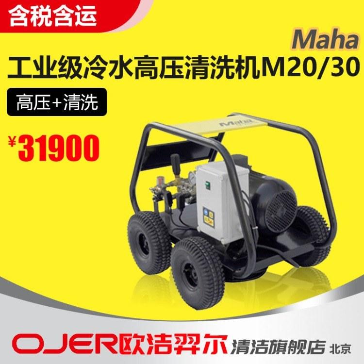 工业级冷水高压清洗机M 20/30