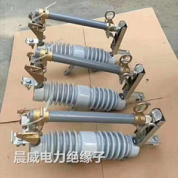高压跌落式熔断器 户外高压跌落式熔断器 河北晨威高压跌落式熔断器生产厂家
