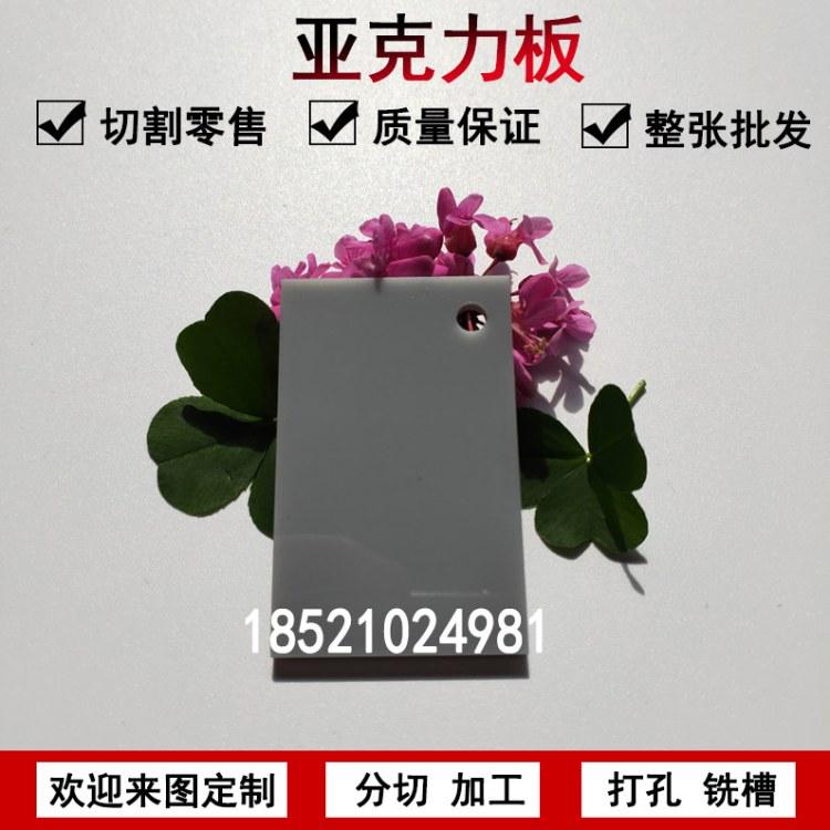 35mm浅灰色塑料板材亚克力板加工灰色材料亚克力不透明塑料整板定制切割打孔