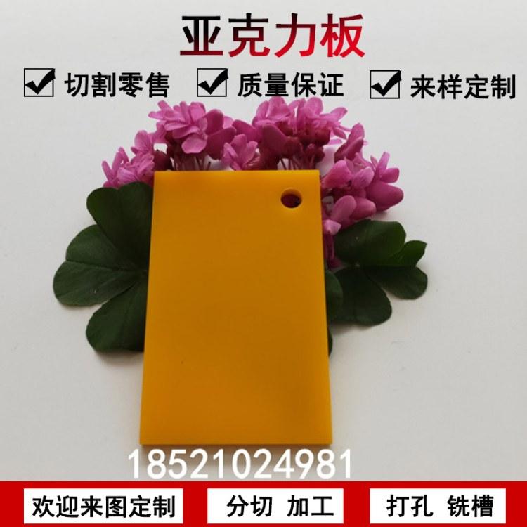 黄色塑料板材有机玻璃板加工彩色不透光有机玻璃板定制广告装饰材料亚克力黄色