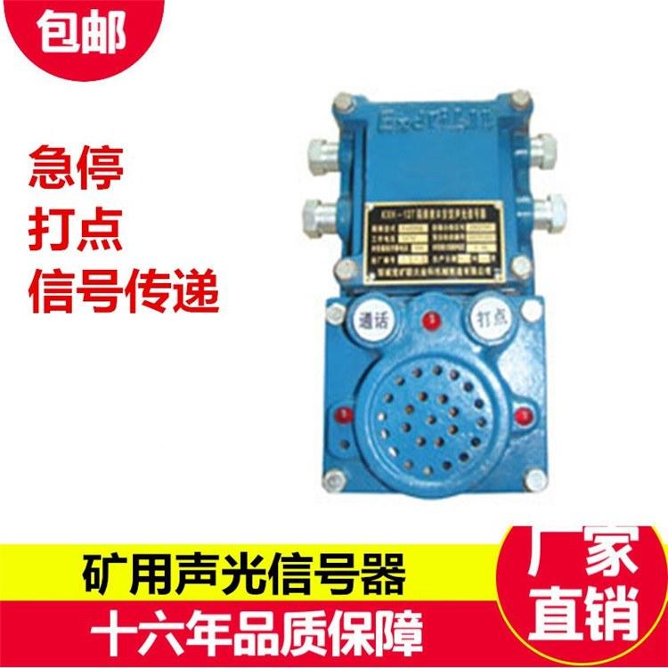 矿用运输声光报警装置 巷道出入口语音报警器定制 一件起批