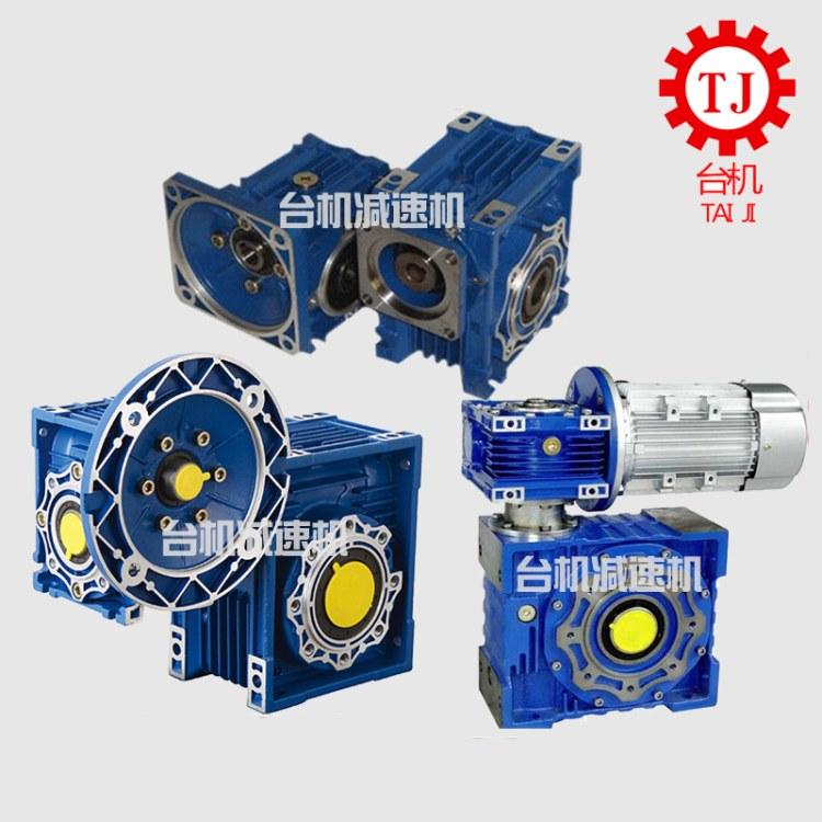 双级双段铝合金减速机 nmrv减速机 涡轮蜗杆减速机厂家