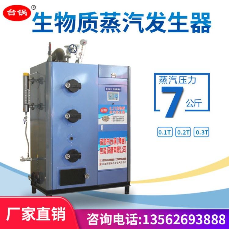 生物质蒸汽发生器台锅厂家直销颗粒锅炉100公斤-600公斤