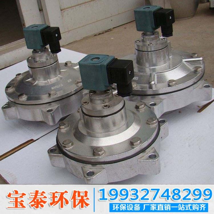宝泰 DMF-Z-76S电磁脉冲阀 3寸直角阀喷吹电磁阀24V220V齐全价格低