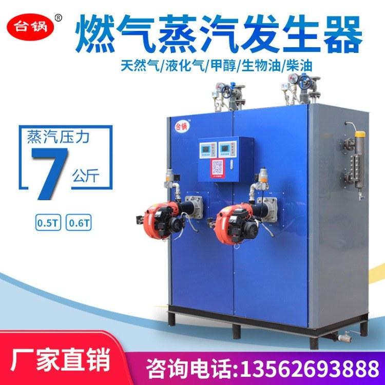 台锅100KG新型燃气蒸汽发生器燃汽发生器贴标机配套专用