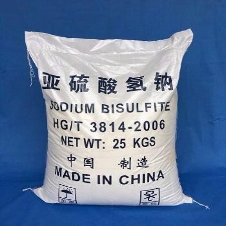亚硫酸氢钠 工业国标济南现货