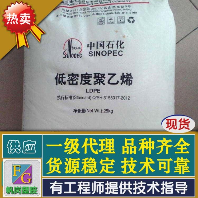 薄壁制品用LDPE