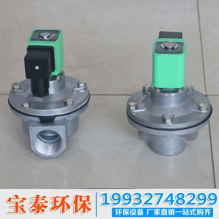 宝泰供应电磁脉冲阀DSF-Y-76型电磁脉冲阀 除尘器淹没阀  直角阀