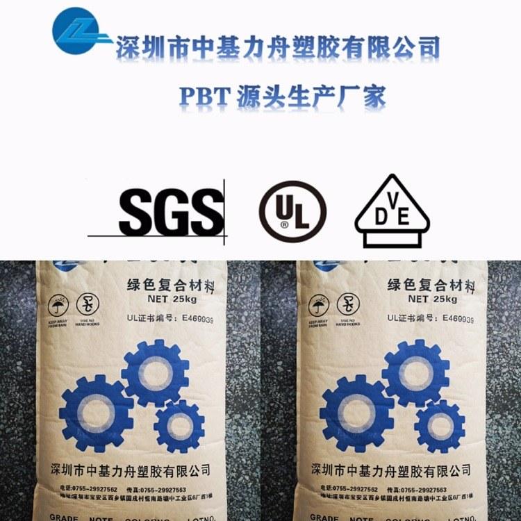 增强阻燃10%15%GF 20% 30% 40%PBT 全新料 本色黑色彩色