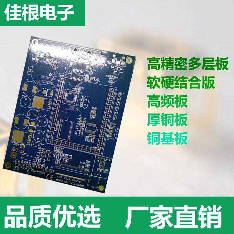 佳根 品质优选 厂家直销加工松香PCB定制打样电路板 pcb线路板生产厂家射频线路板