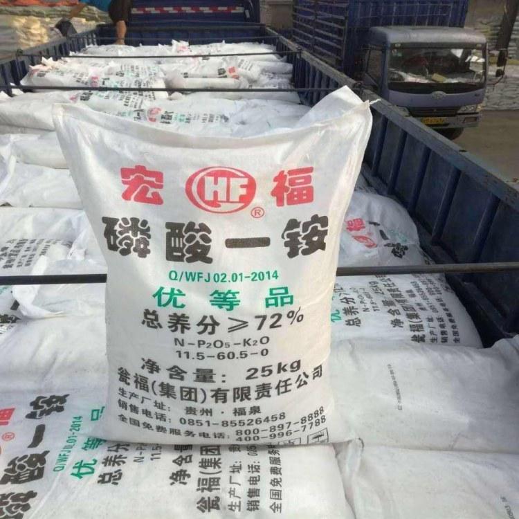 磷酸一铵 磷酸二铵农业级厂家销售批发
