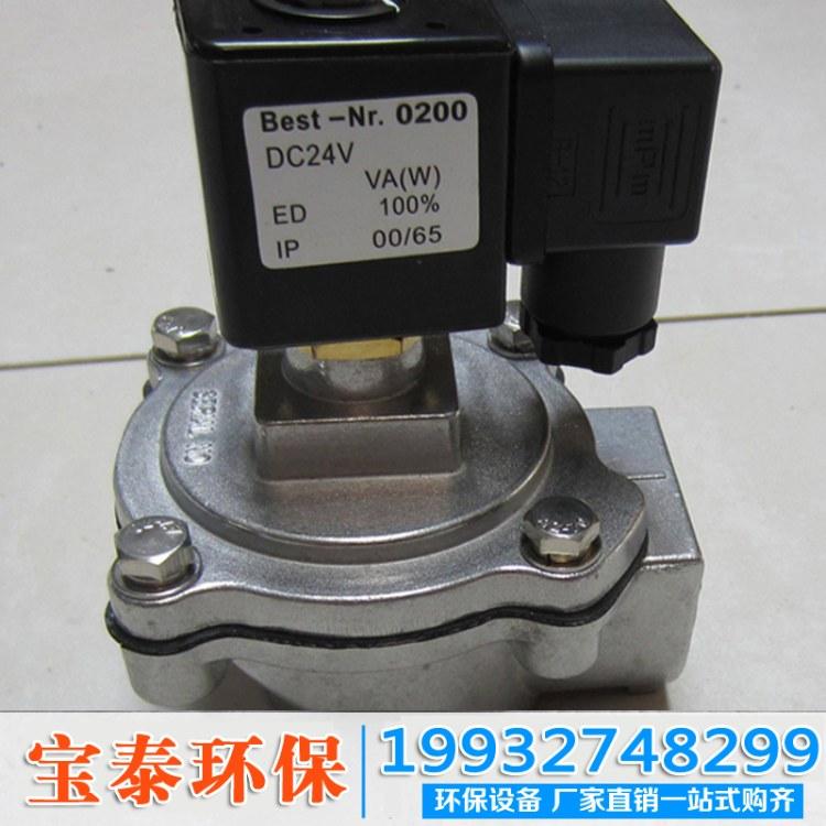 宝泰供应 DMF-Y-62S型淹没式电磁脉冲阀2.5寸脉冲阀  喷吹阀