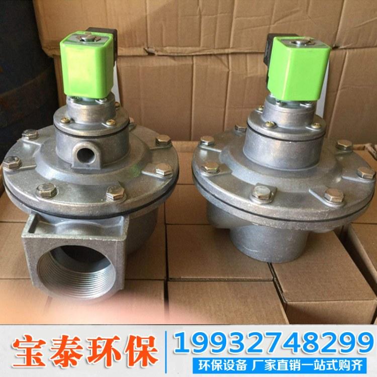 宝泰供应DMF-Y-76电磁脉冲阀3寸收尘器电磁脉冲阀 膜片阀除尘器配件