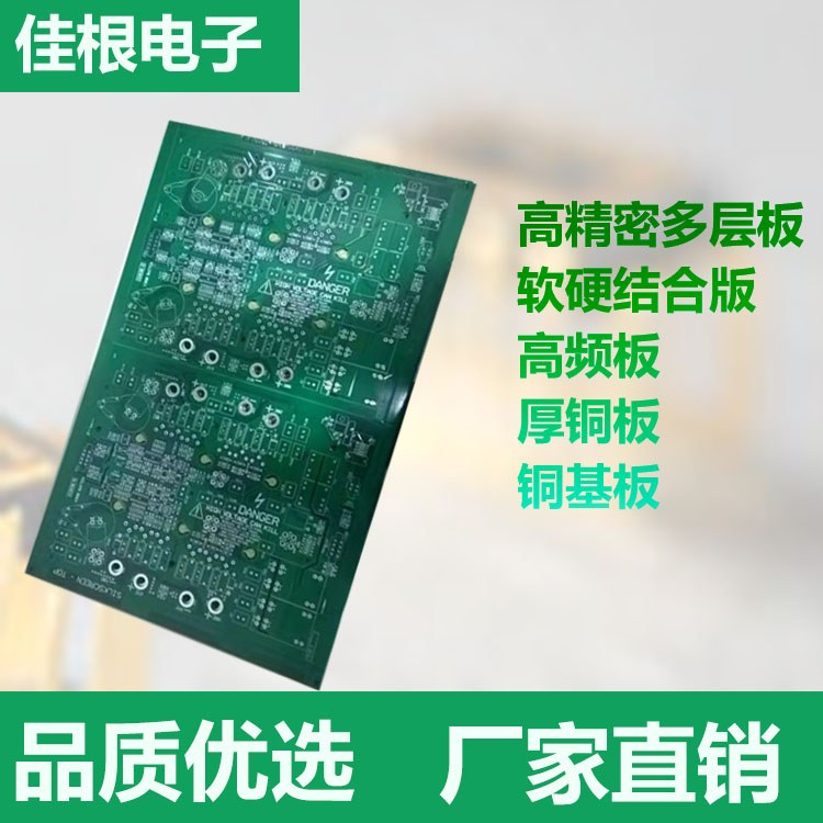 佳根线路板生产厂家供应加工松香PCB定制打样电路板工业控制线路板批量格
