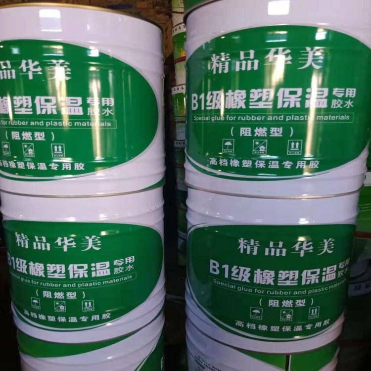 中央空调风筒专用橡塑胶水、黑色防火橡塑胶水