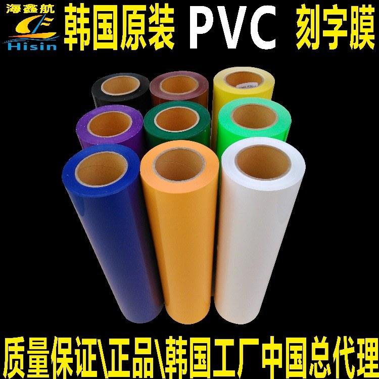 韩国刻字膜/球衣号码热转印//PVC热转印/烫印膜/数码耗材