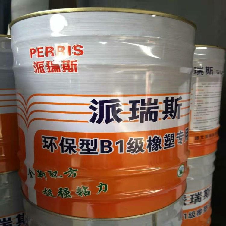 B1级专用橡塑胶水、粘劲大、胶粘剂