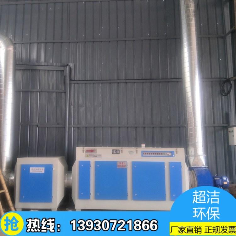 超洁环保主营uv光氧净化器 废气处理设备 光催化 废气净化设备 高效光氧除味