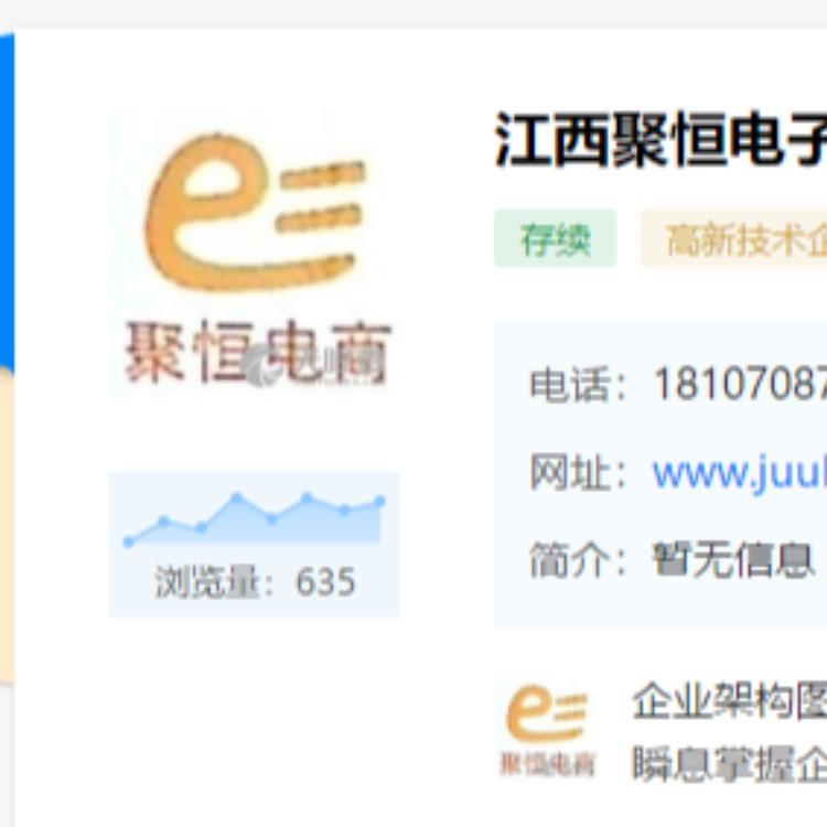 江西聚恒电子商务有限公司