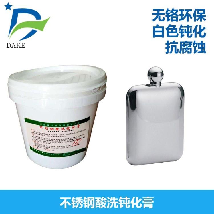 酸洗钝化膏价格  全国供应酸洗钝化膏生产厂家   酸洗钝化膏供应商