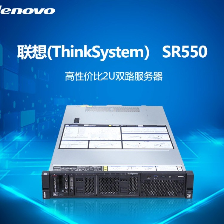 南京联想服务器ThinkSystem SR550,2U机架式主机联想服务器,南京代理商,支持全国送货