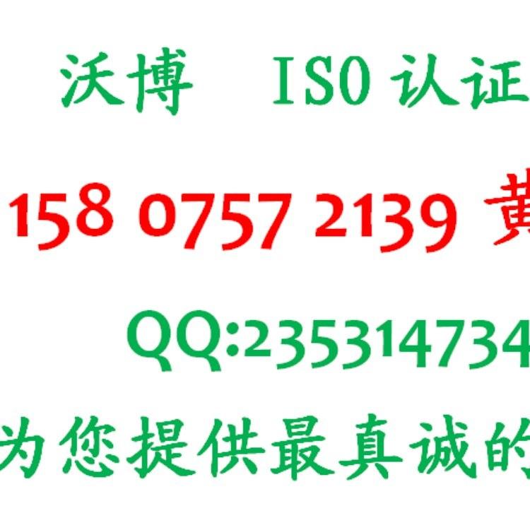 佛山ISO20000认证信息技术服务的流程沃博认证