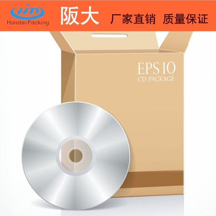 光盘包装盒 纸质彩色高端包装盒印刷 实用性 上海印刷厂 阪大