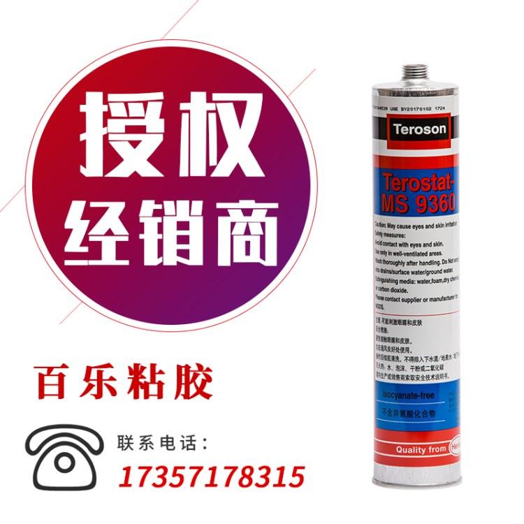 邵阳 乐泰泰罗松MS9360胶水 黑色耐老化无硅树脂 高粘度抗下垂ms9360密封胶 原厂直供