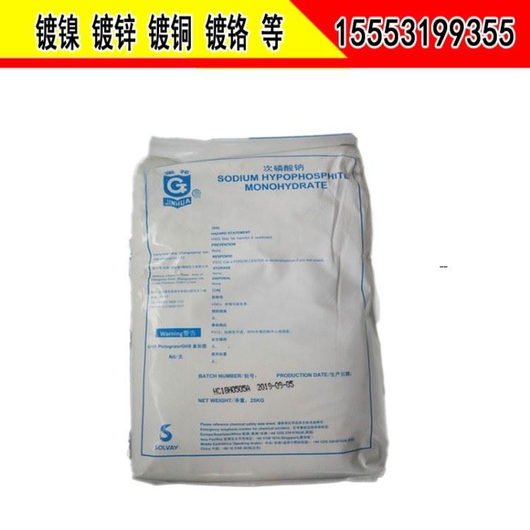 工业级电镀次磷酸钠 进口金花高含量次磷酸钠直销