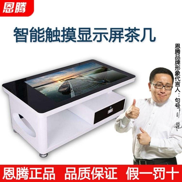 智能电容屏触摸茶几查询一体机