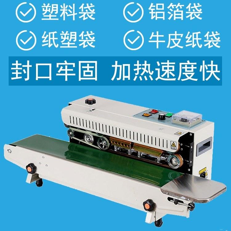 塑料膜封口机 纸塑袋塑料膜封口机 饼干封口机 自动塑料薄膜封口机