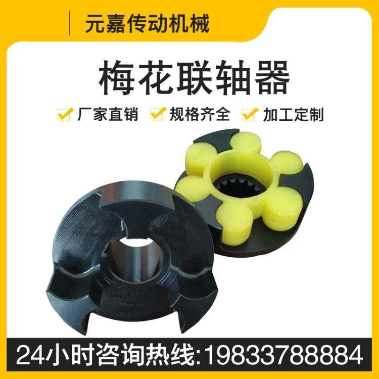 泵用三爪联轴器45#钢三爪四爪 五爪联轴器元嘉水泵专用加工定制联轴器
