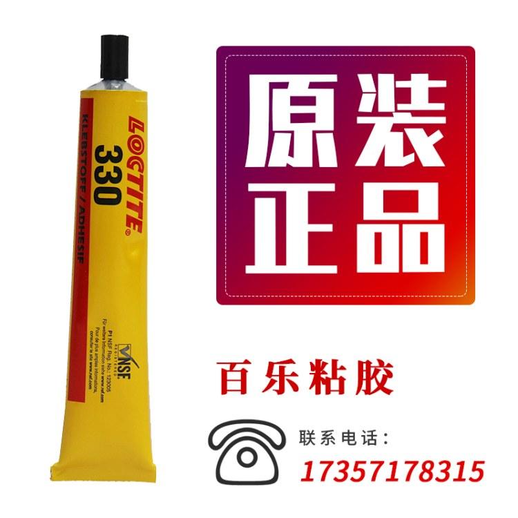 包头 新日期乐泰330胶水 家具装饰品用胶粘剂 高粘度琥珀色通用330结构胶 官方代理