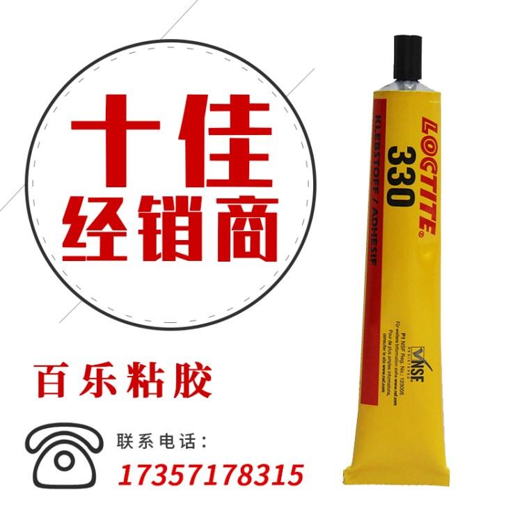 徐州 正宗乐泰330胶水 金属木头陶瓷粘接结构胶 搭配7387用高粘度330胶粘剂 货真价实