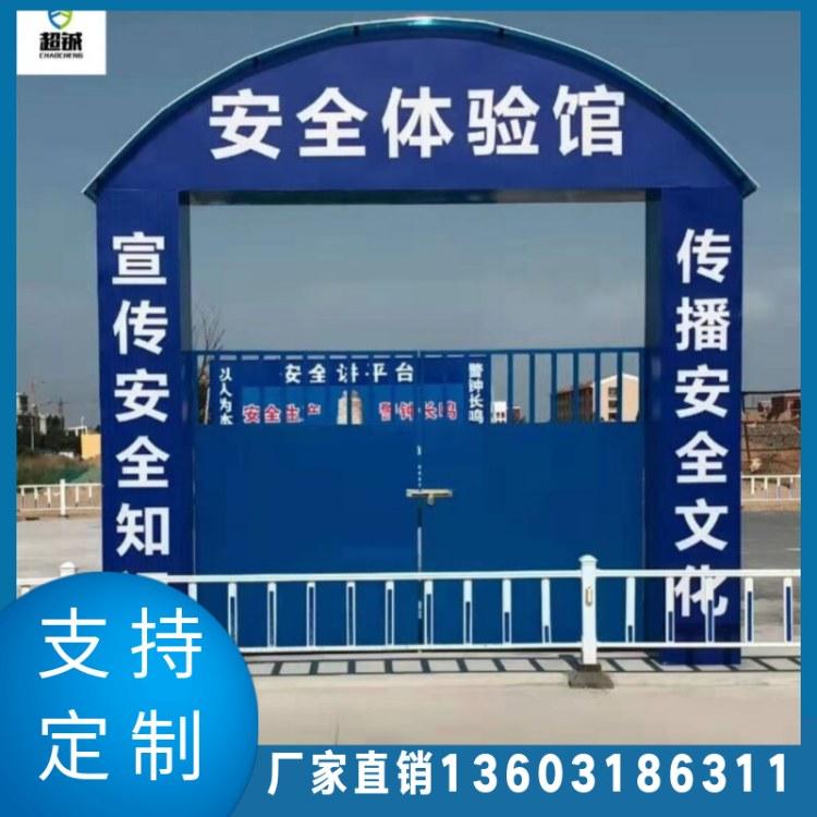 安全体验馆工地 安全体验馆大门
