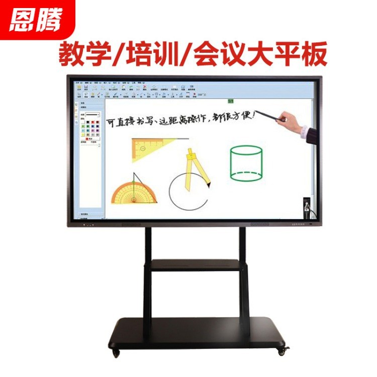 恩腾65寸教学会议一体机幼儿园智能电子白板交互式书写黑板免擦拭