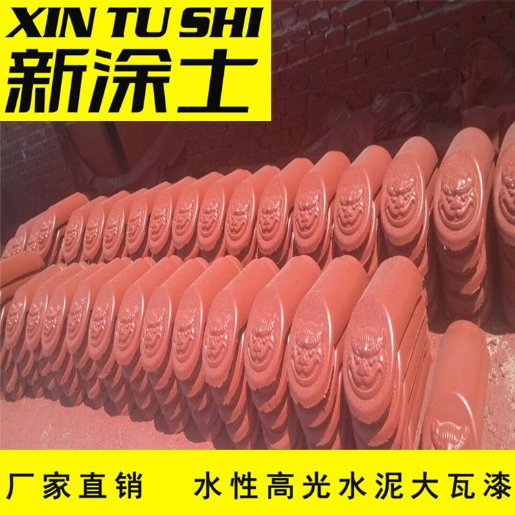 四川绵阳市彩瓦漆厂家直销 水泥屋顶翻新专用漆 丙烯酸水性彩瓦漆