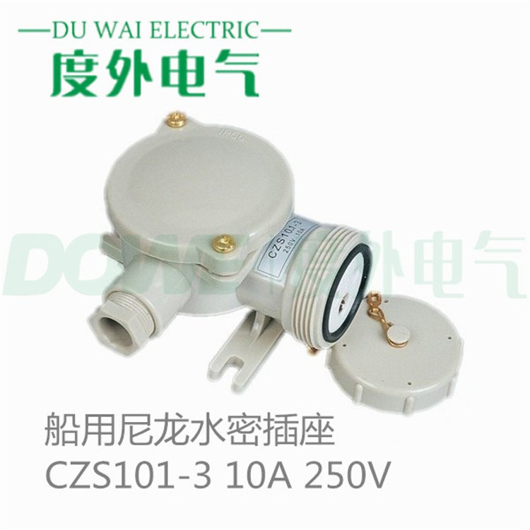 船用尼龙插座 CZS101-1 10A/24V 船用水密插座 IP56 厂家现货
