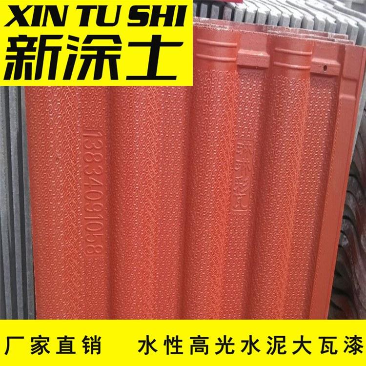 四川自贡市荣县屋顶水泥瓦喷漆 屋顶喷漆 水泥彩瓦漆厂家直销
