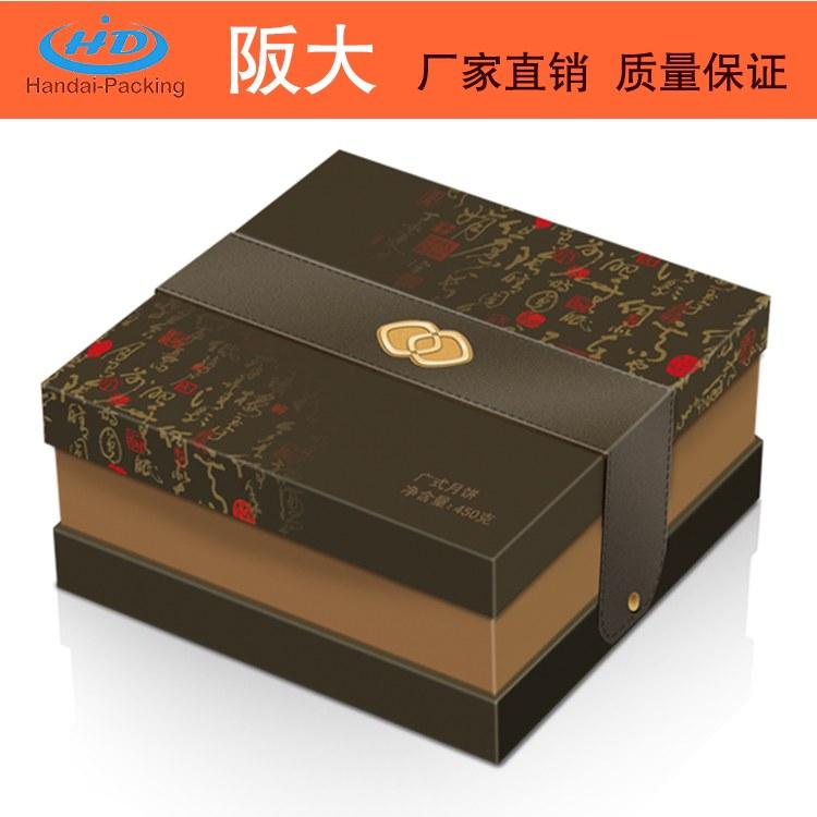 高档包装盒 化妆品香水首饰月饼包装盒印刷厂 任意尺寸 阪大