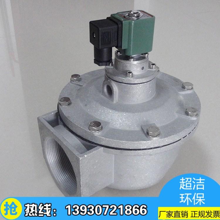 超洁现货供应 电磁脉冲阀直角式1寸dmf-z-25电磁阀 防高原袋式脉冲阀