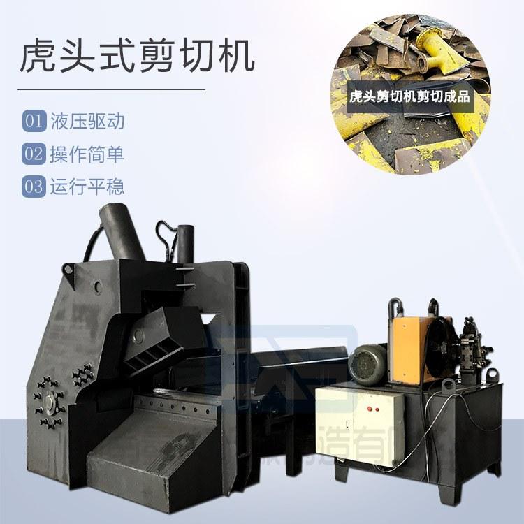 重型废钢液压剪切机废铁废铝剪断机金属板材虎头式剪切机