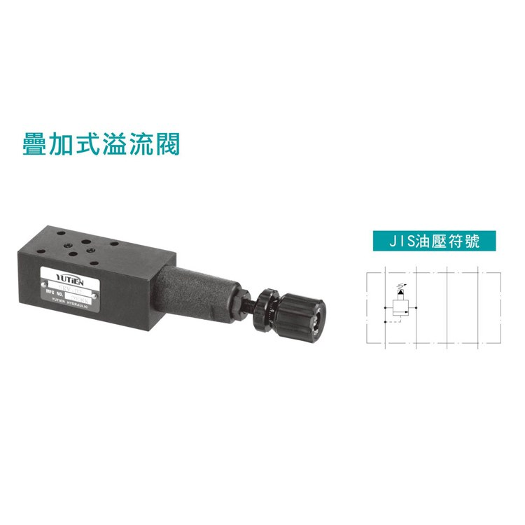 液压阀 叠加式溢流阀  SRV-02/03/04/06  品质推荐 优质供应商